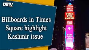 یوم استحصال کشمیر…ٹائمز اسکوائر پرکشمیریوں کے ساتھ اظہار یکجہتی کے لییے بل بورڈز روشن