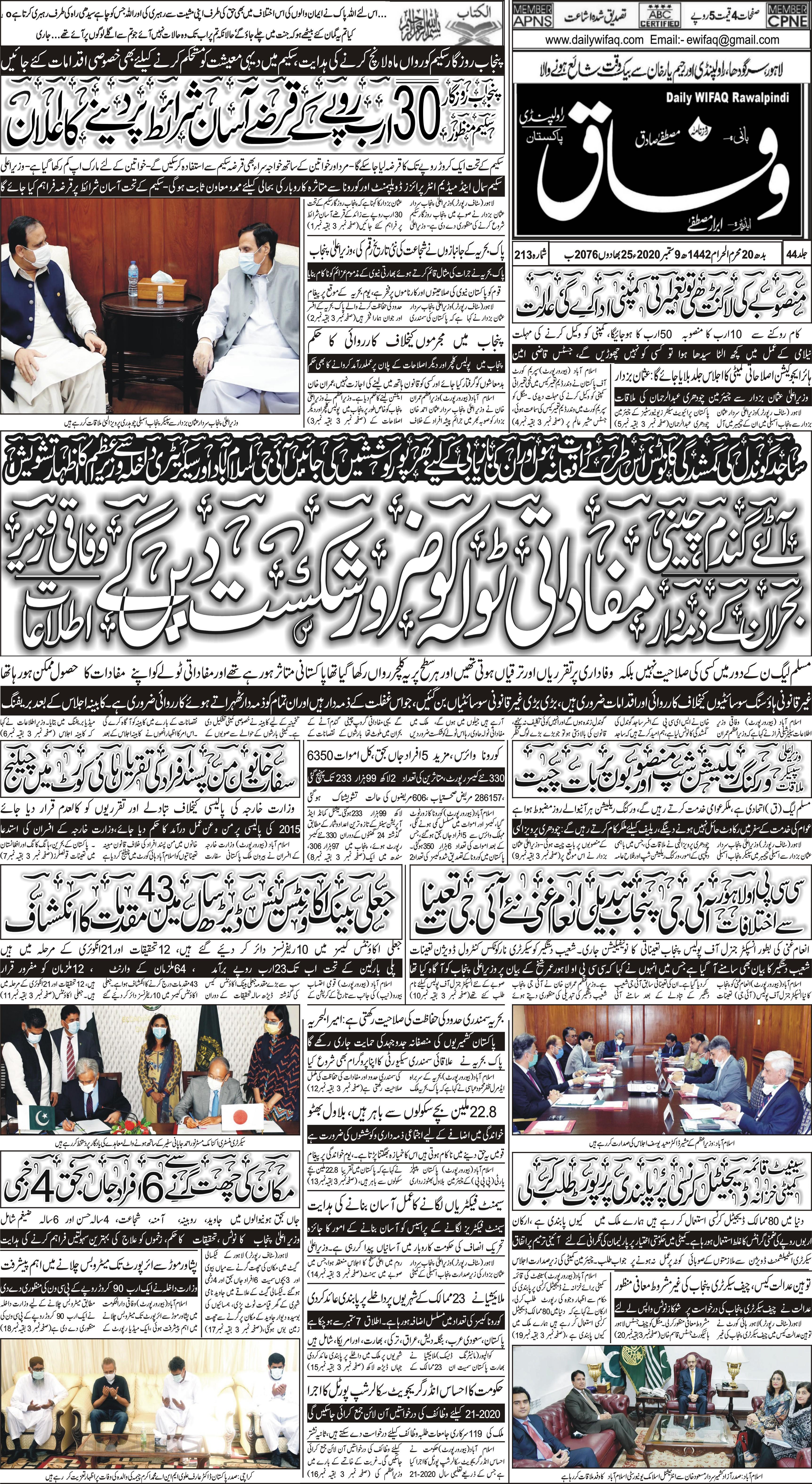 e-Paper – Daily Wifaq – Rawalpindi – 09-09-2020