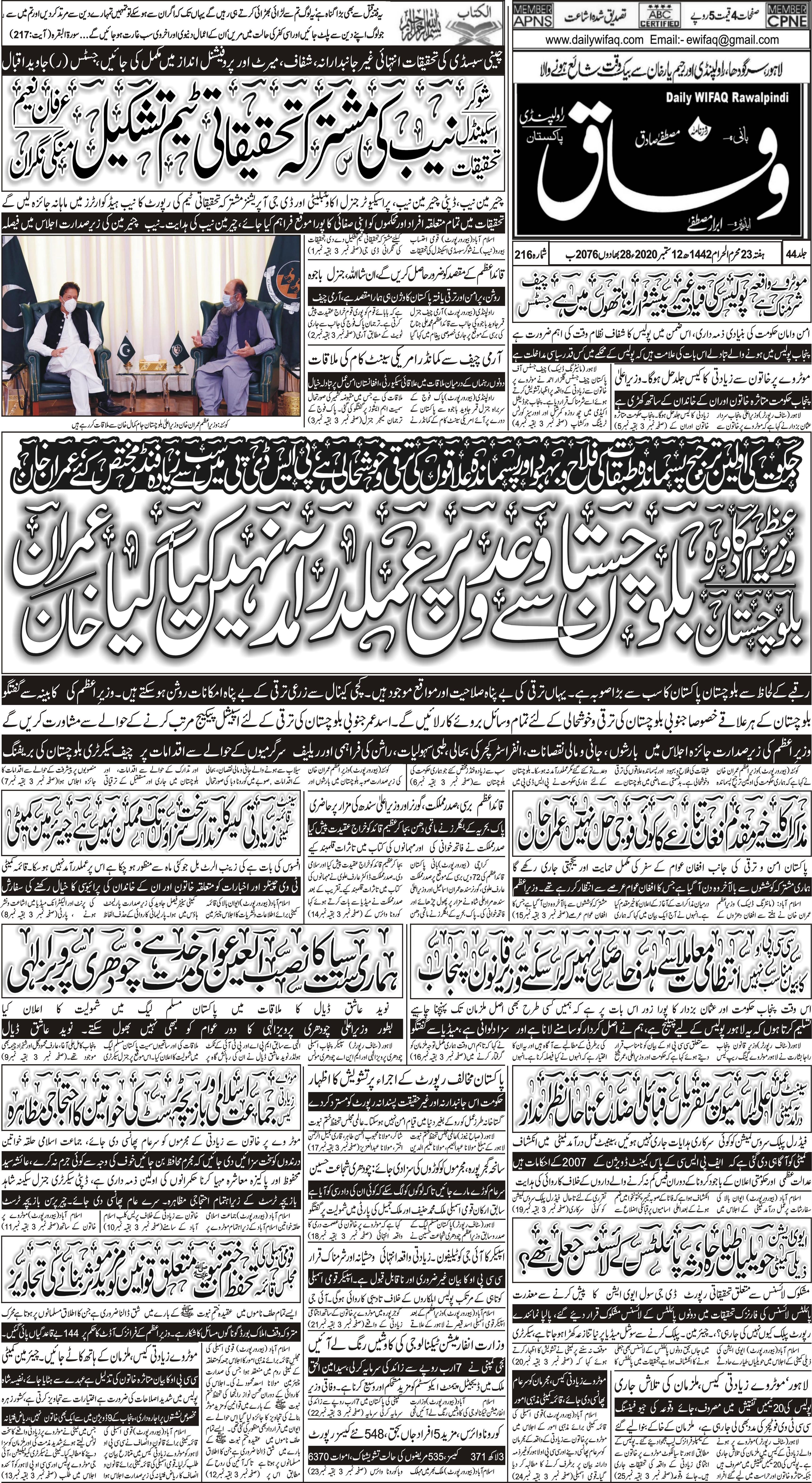 e-Paper – Daily Wifaq – Rawalpindi – 12-09-2020