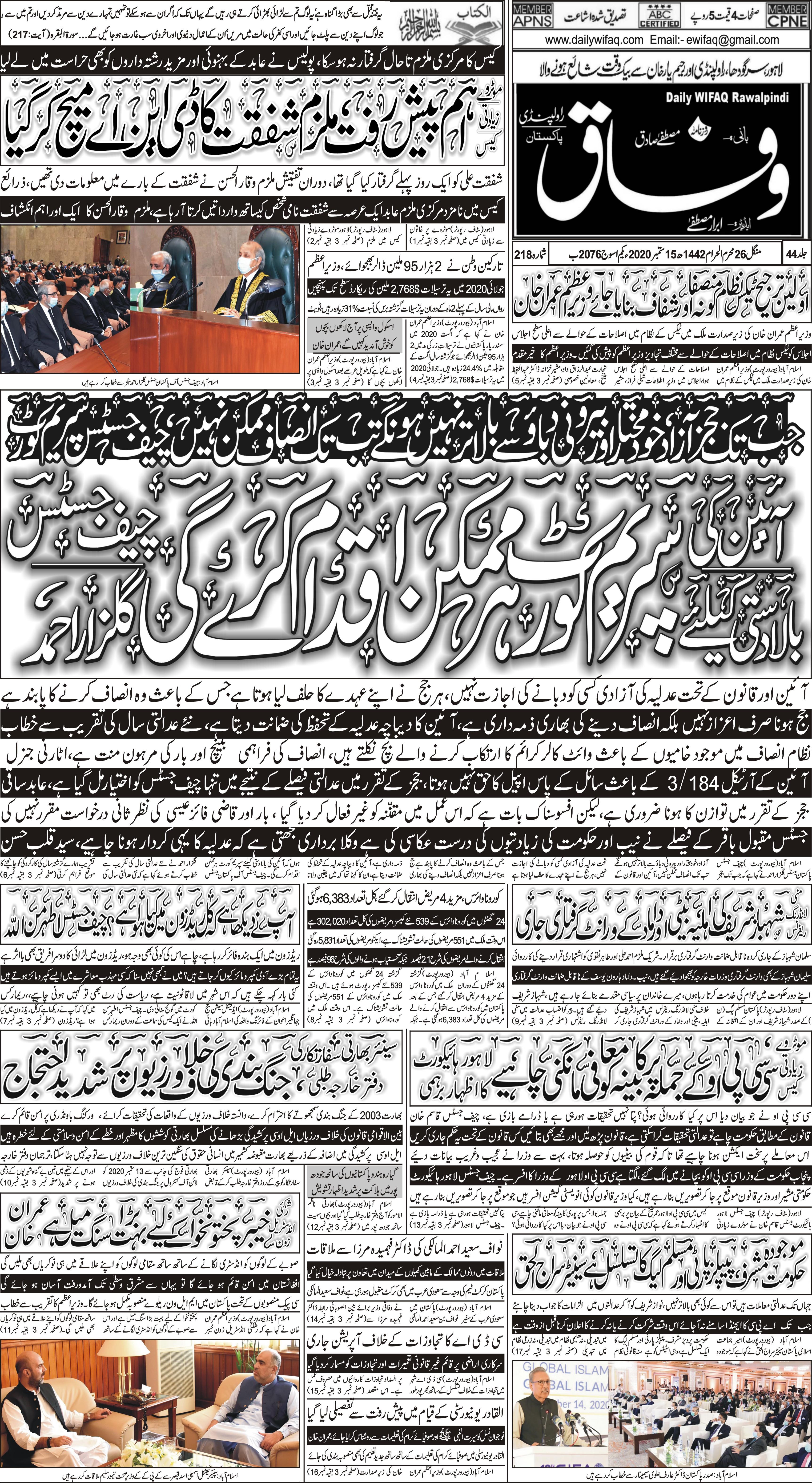 e-Paper – Daily Wifaq – Rawalpindi – 15-09-2020