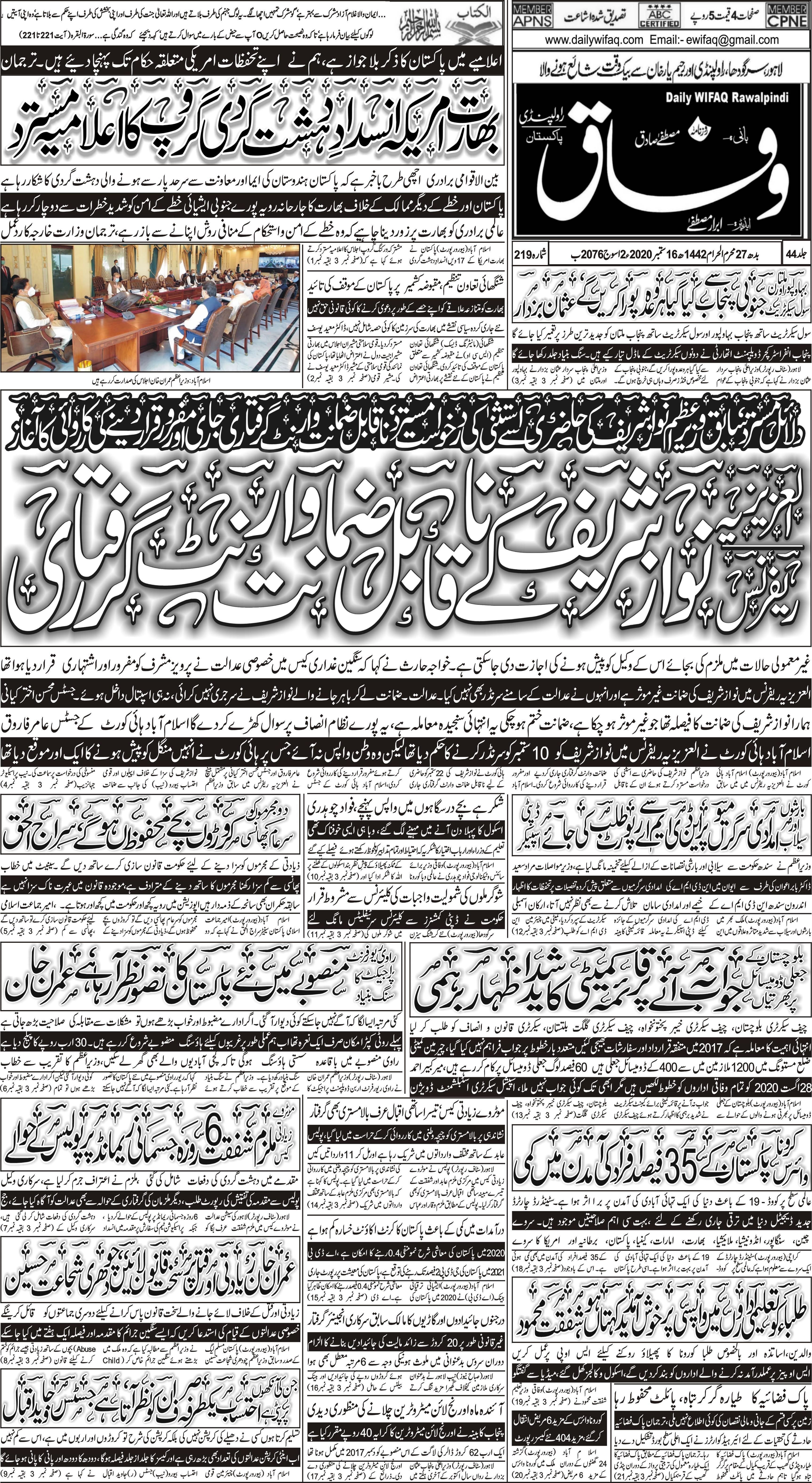 e-Paper – Daily Wifaq – Rawalpindi – 16-09-2020