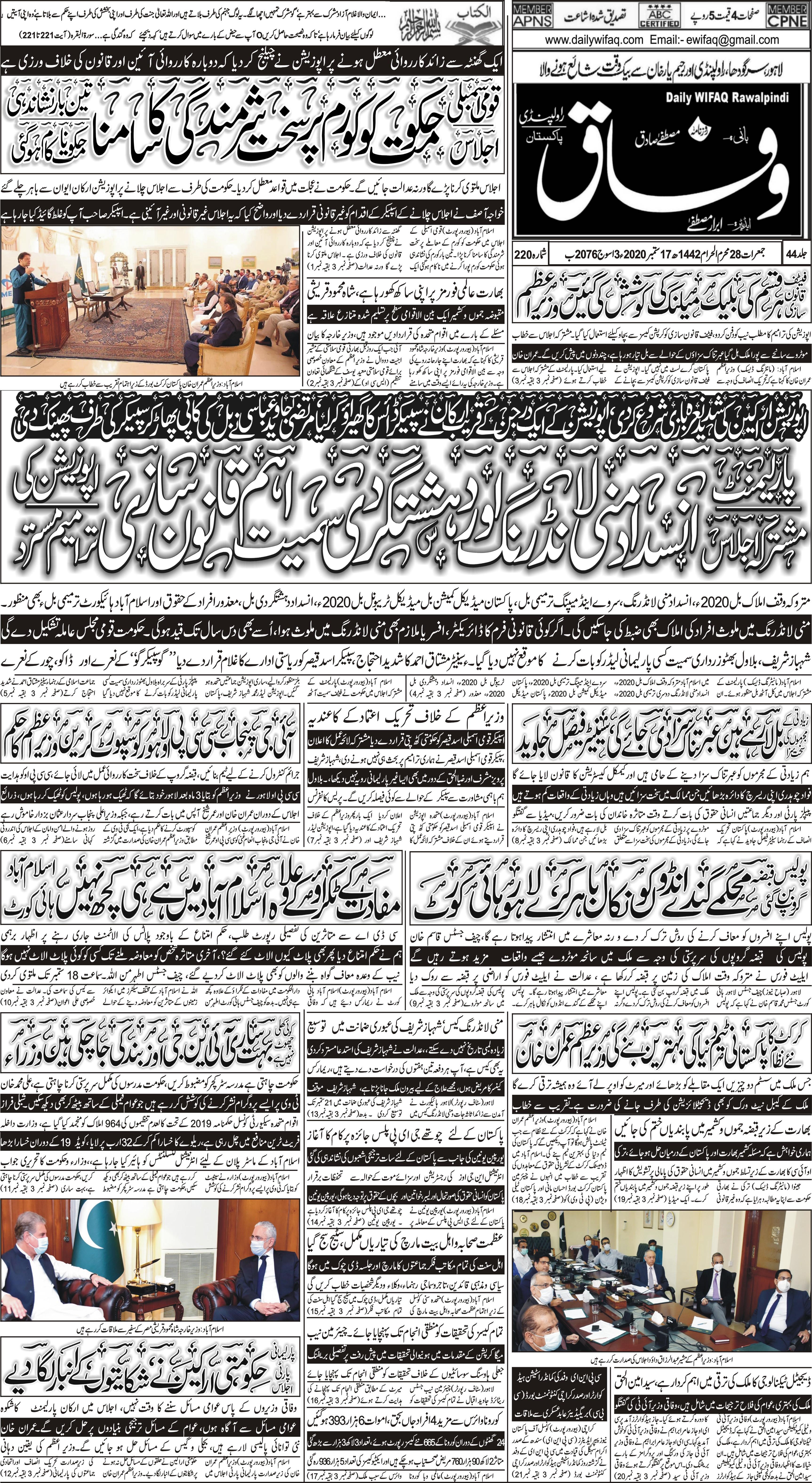 e-Paper – Daily Wifaq – Rawalpindi – 17-09-2020