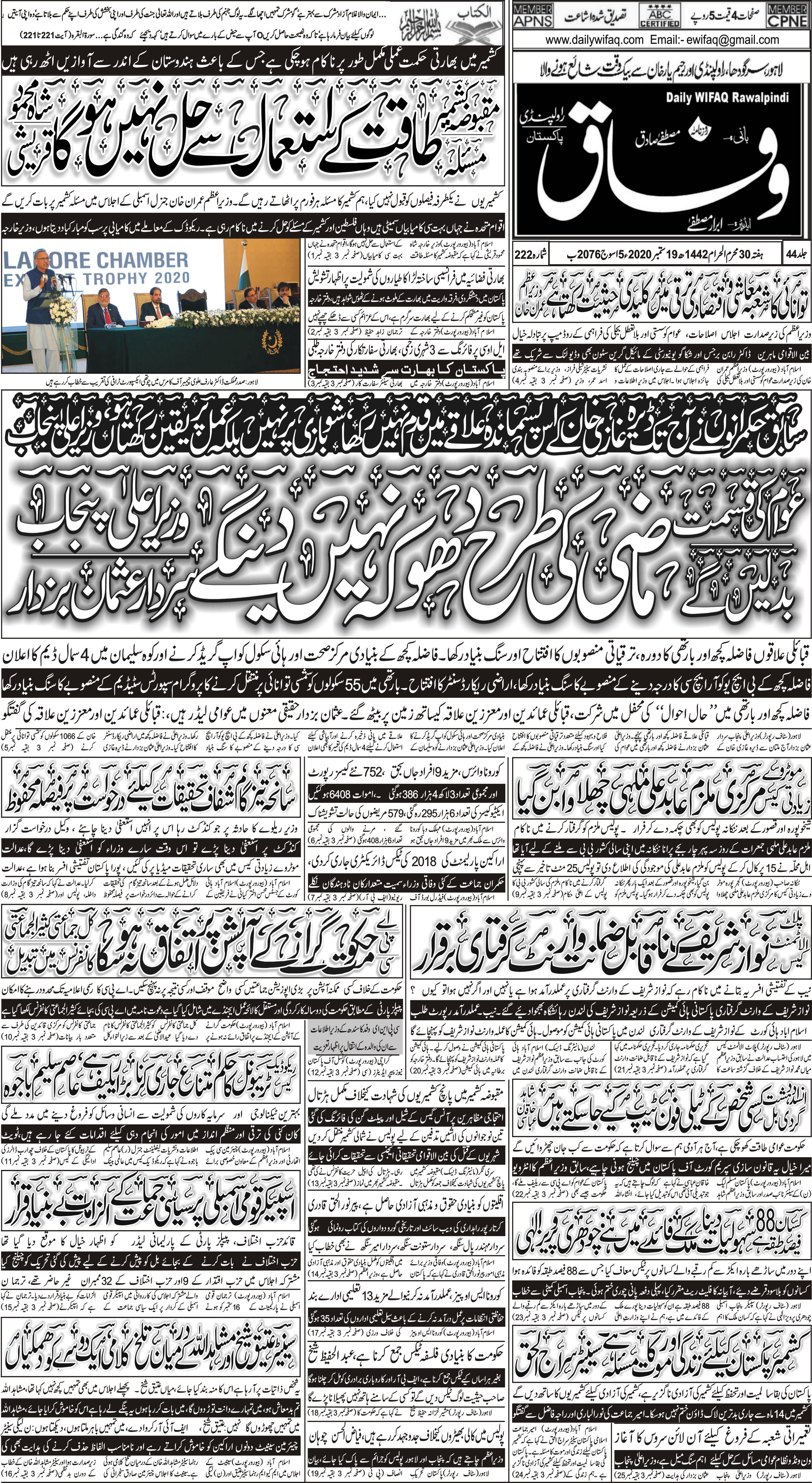 e-Paper – Daily Wifaq – Rawalpindi – 19-09-2020
