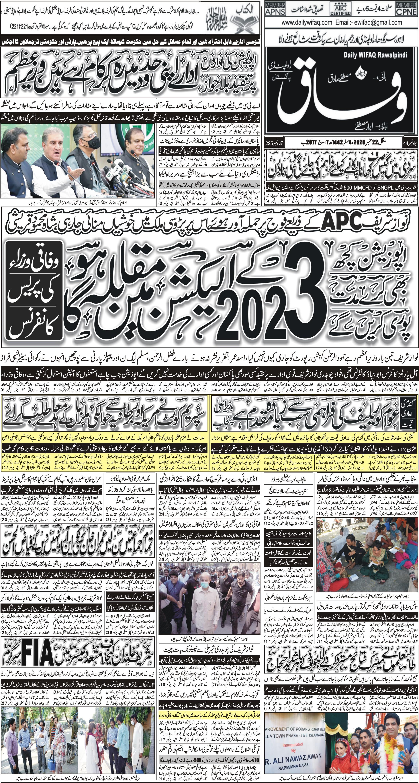 e-Paper – Daily Wifaq – Rawalpindi – 22-09-2020
