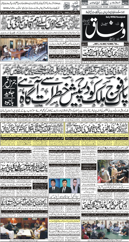e-Paper – Daily Wifaq – Rawalpindi – 23-09-2020