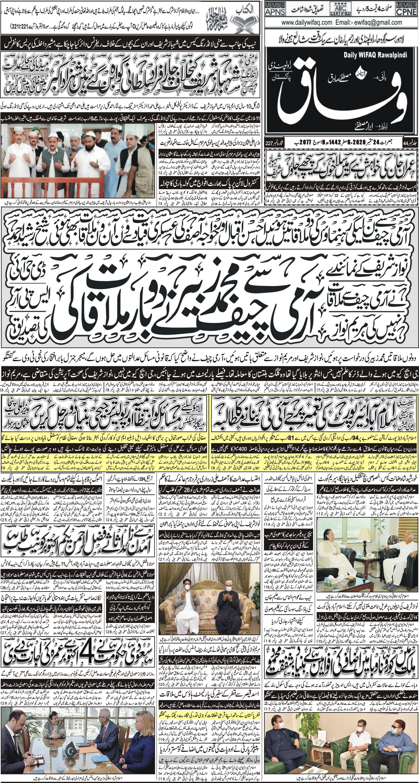 e-Paper – Daily Wifaq – Rawalpindi – 24-09-2020