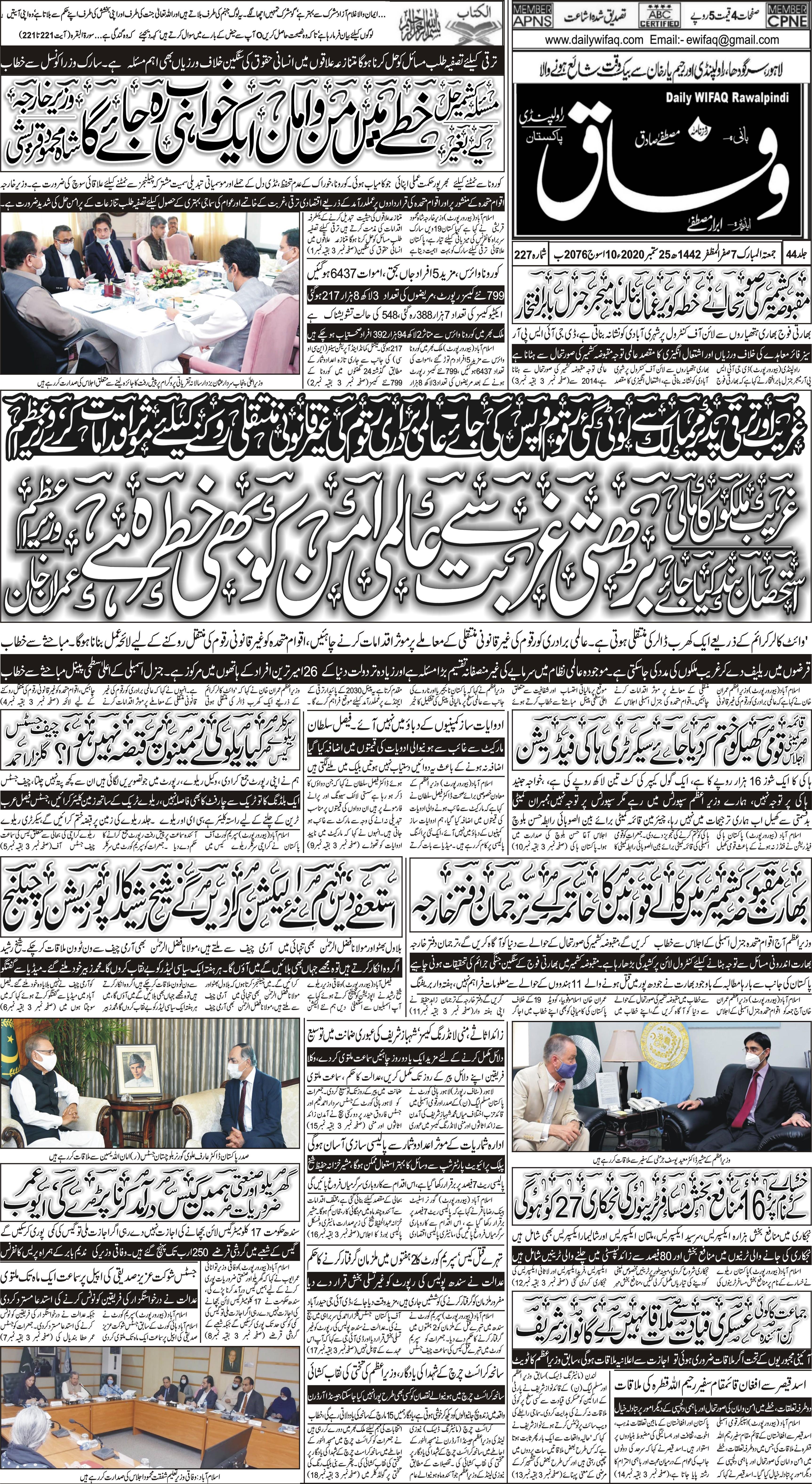 e-Paper – Daily Wifaq – Rawalpindi – 25-09-2020