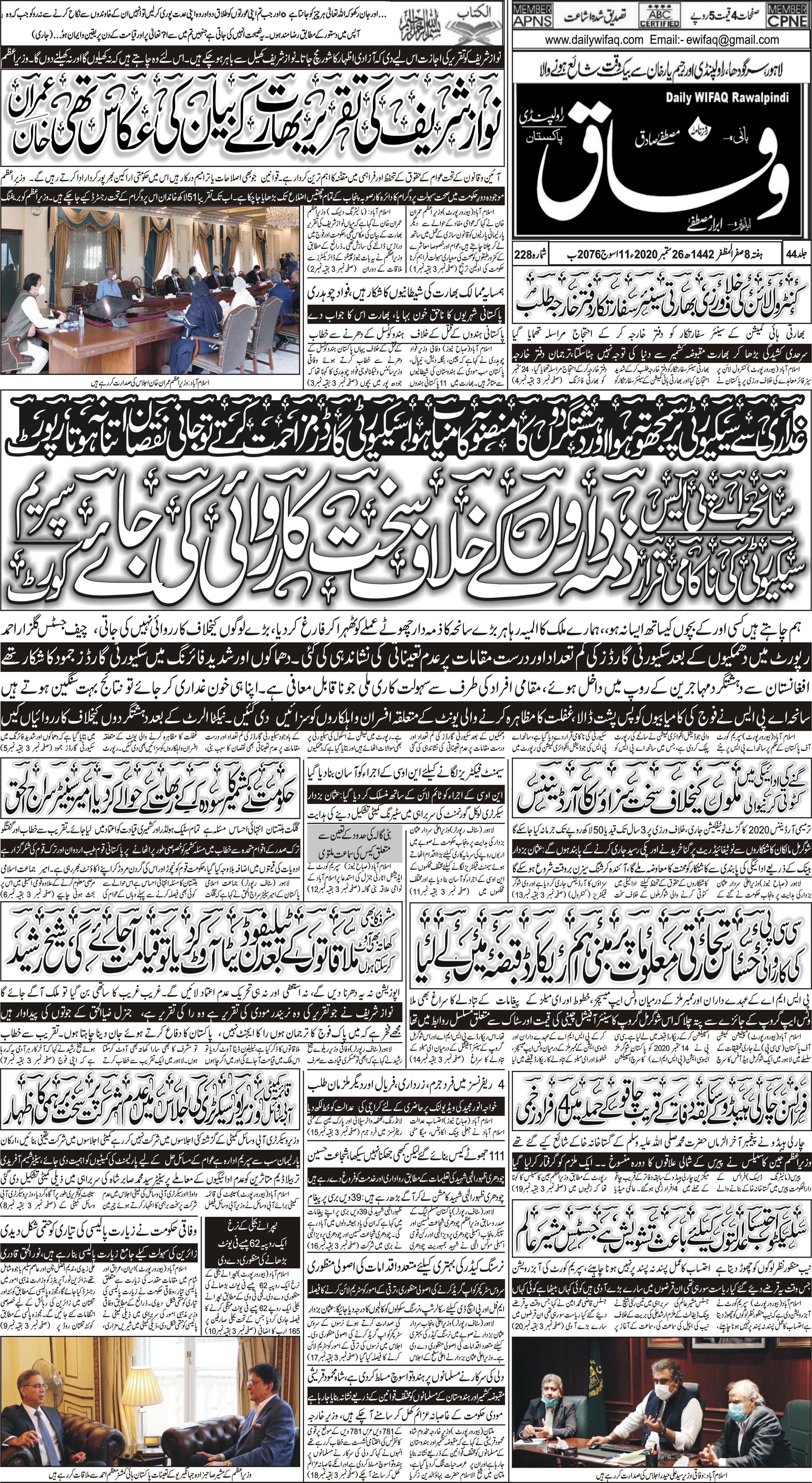 e-Paper – Daily Wifaq – Rawalpindi – 26-09-2020