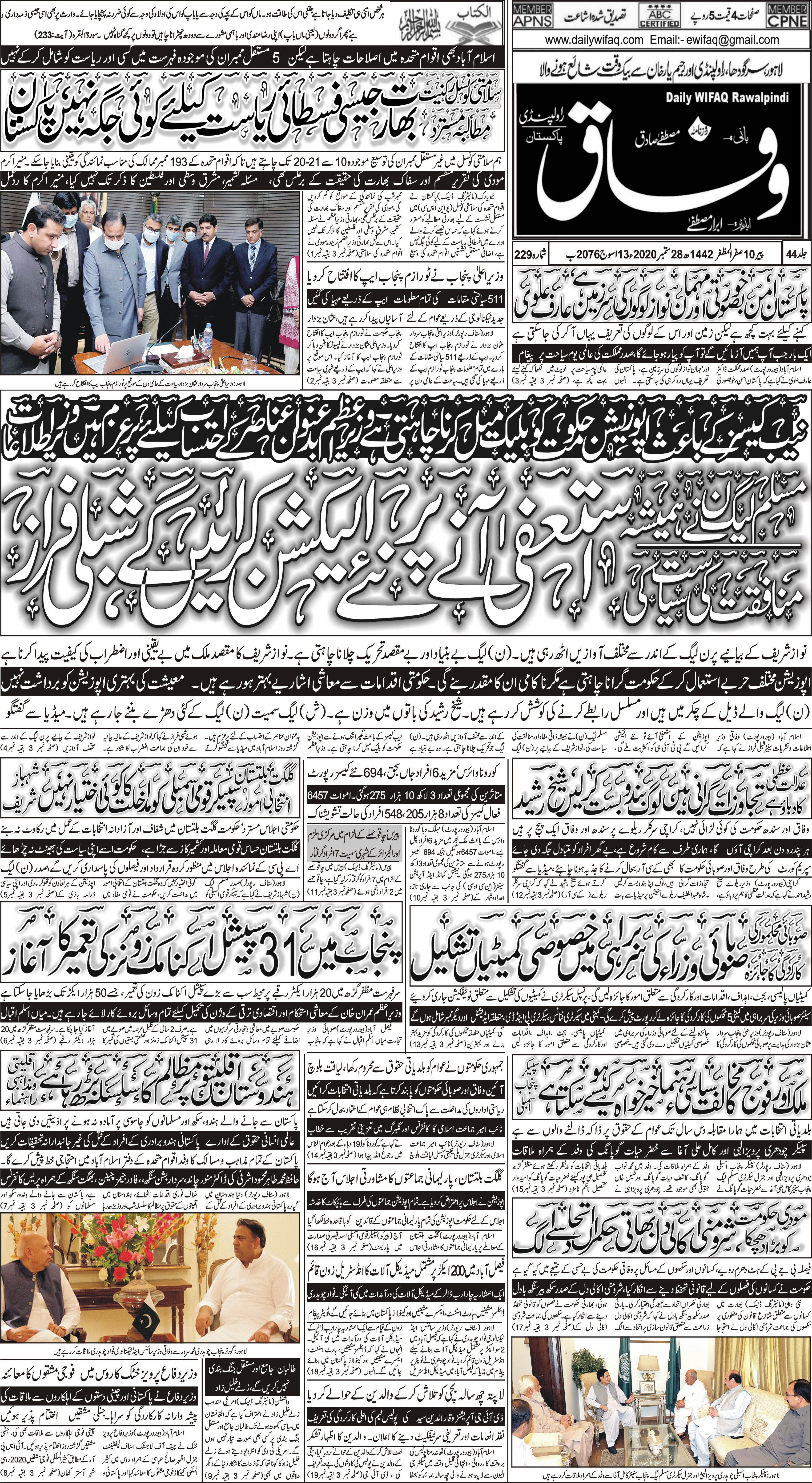 e-Paper – Daily Wifaq – Rawalpindi – 28-09-2020