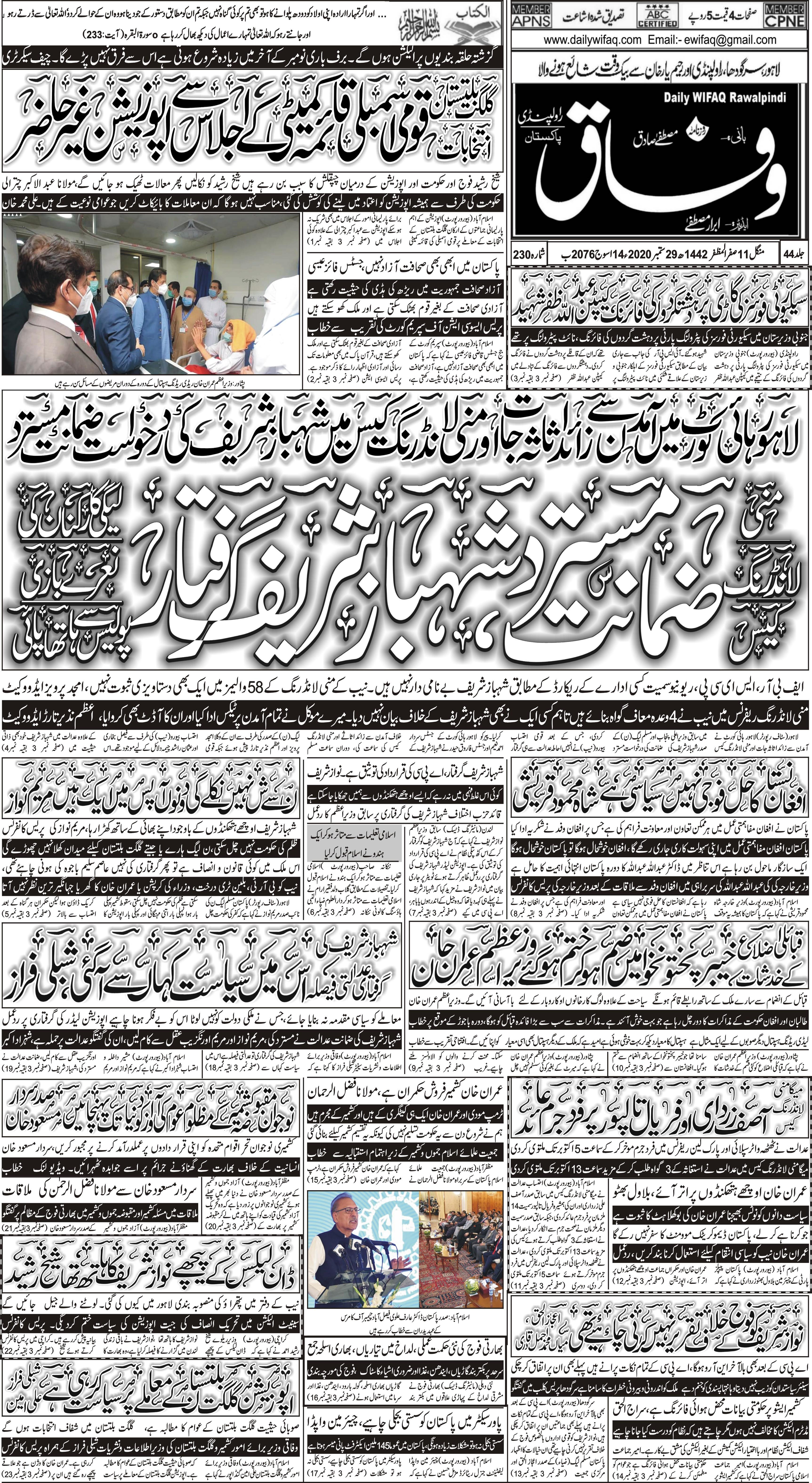 e-Paper – Daily Wifaq – Rawalpindi – 29-09-2020