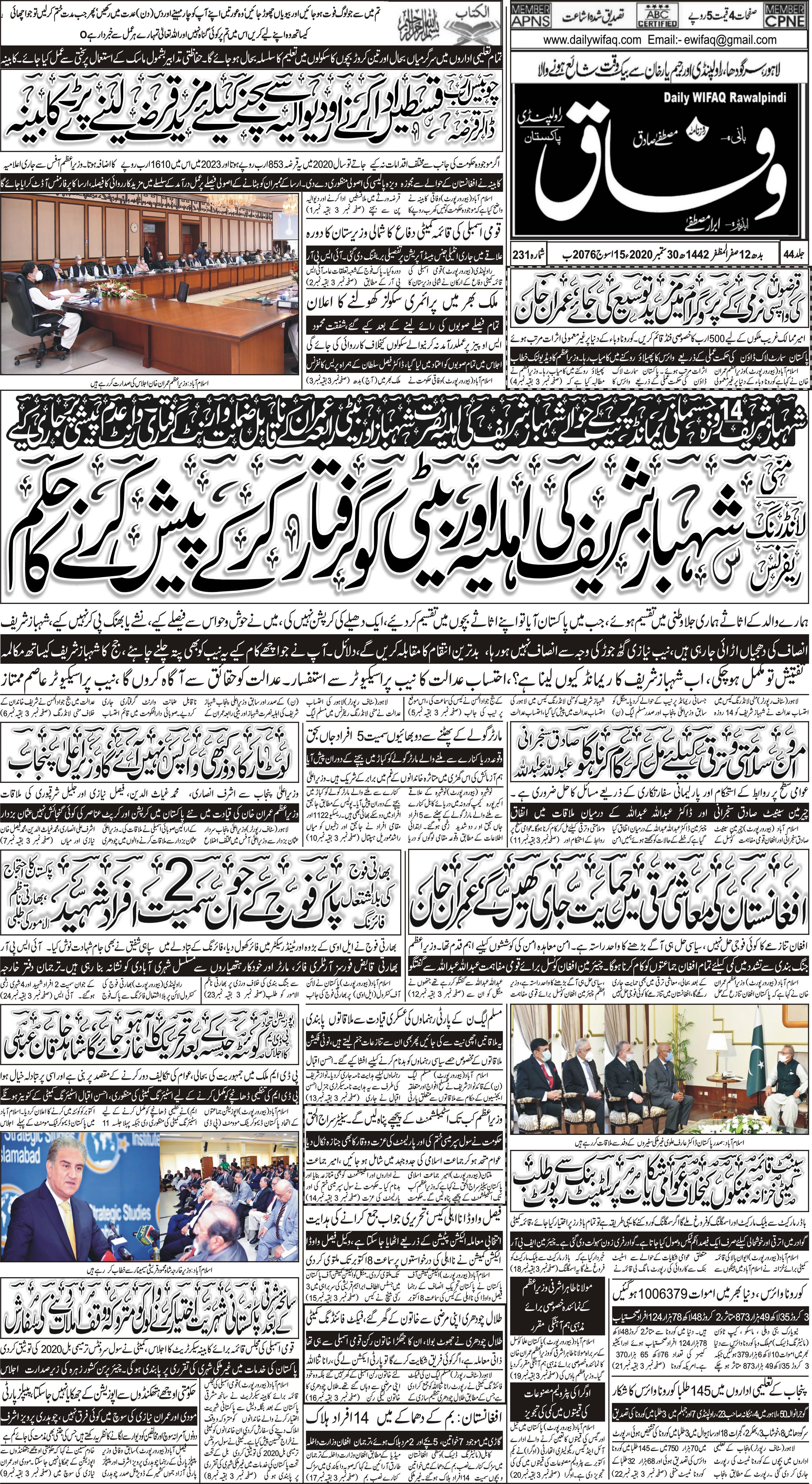 e-Paper – Daily Wifaq – Rawalpindi – 30-09-2020