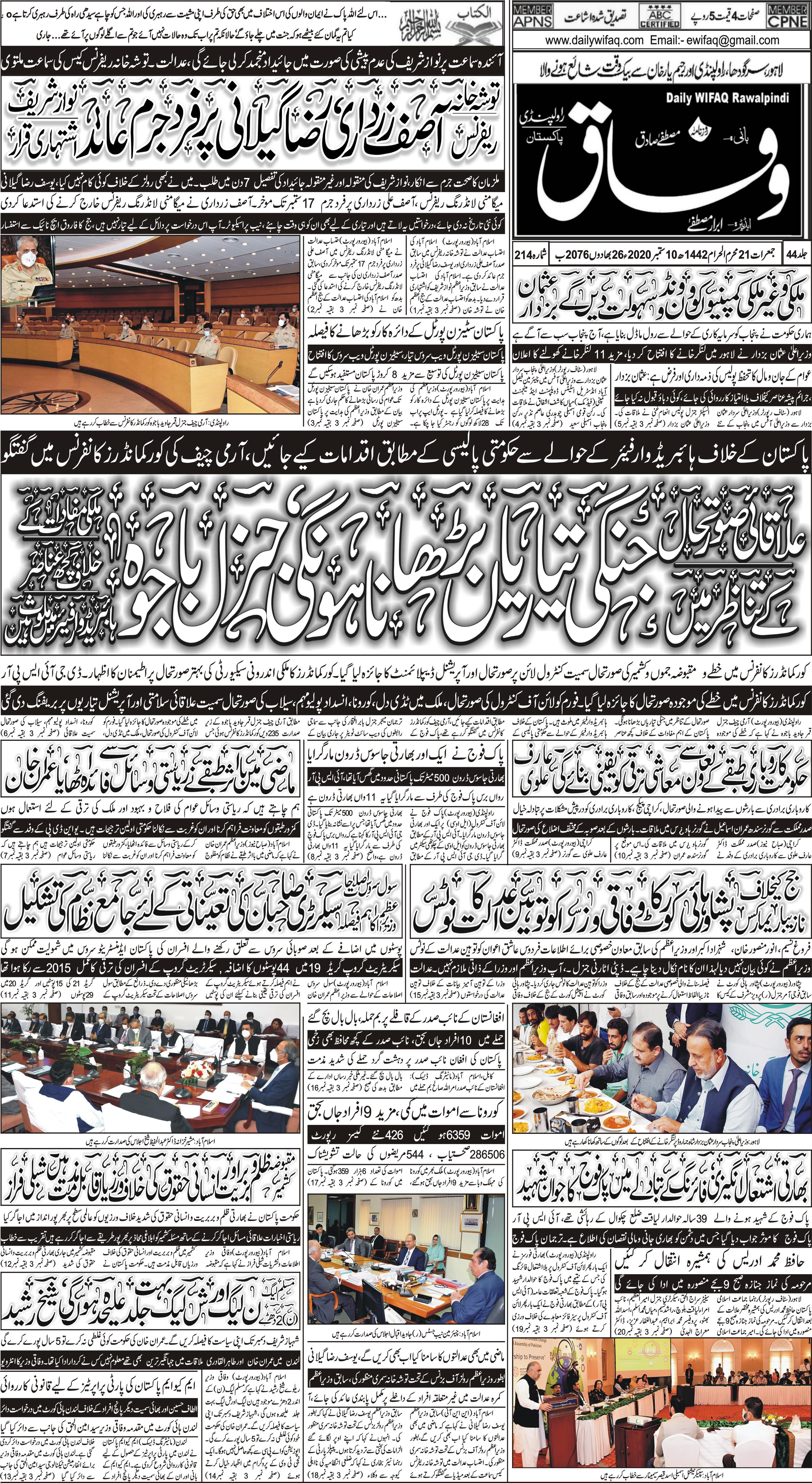 e-Paper – Daily Wifaq – Rawalpindi – 10-09-2020