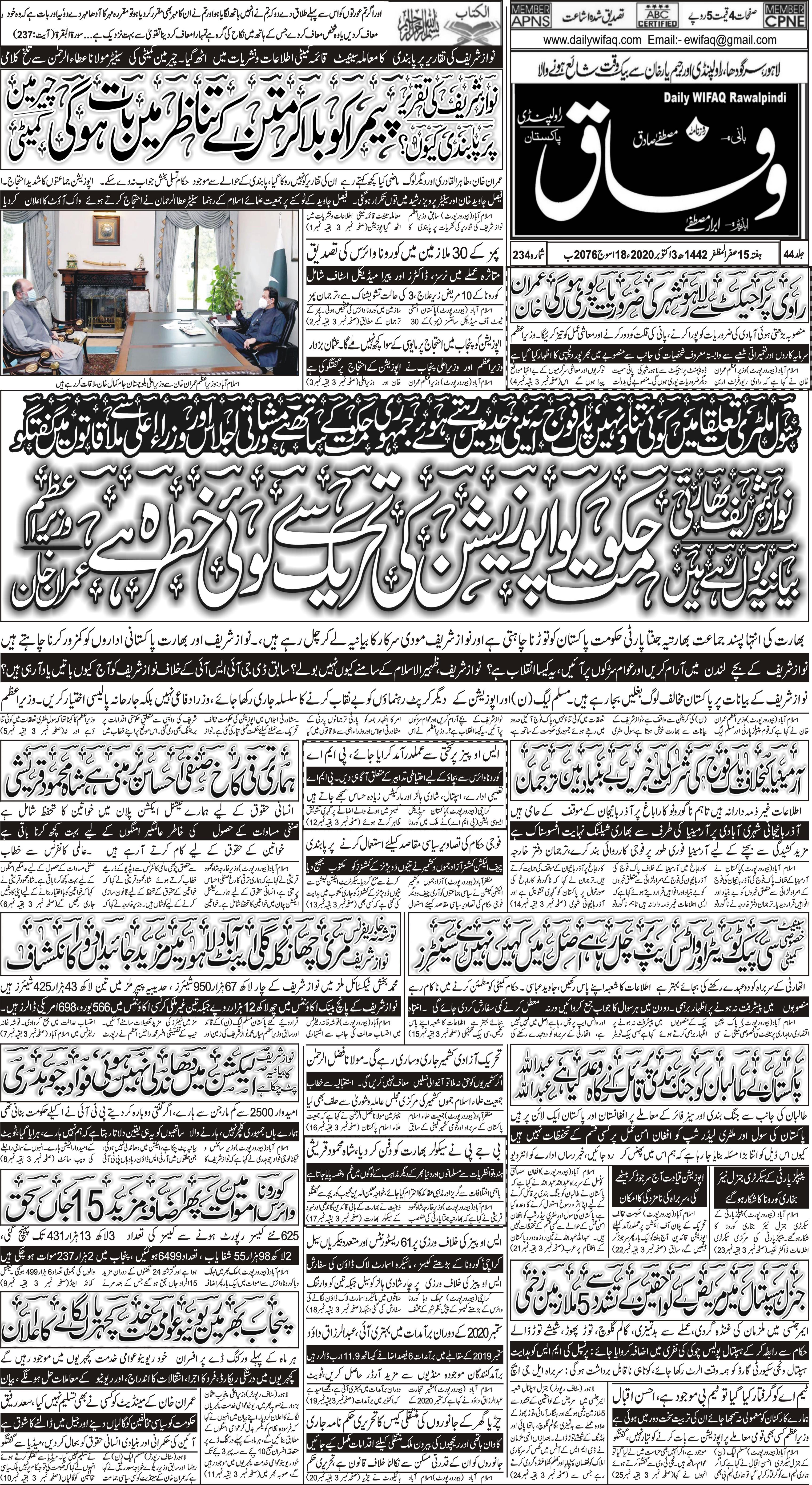 e-Paper – Daily Wifaq – Rawalpindi – 03-10-2020
