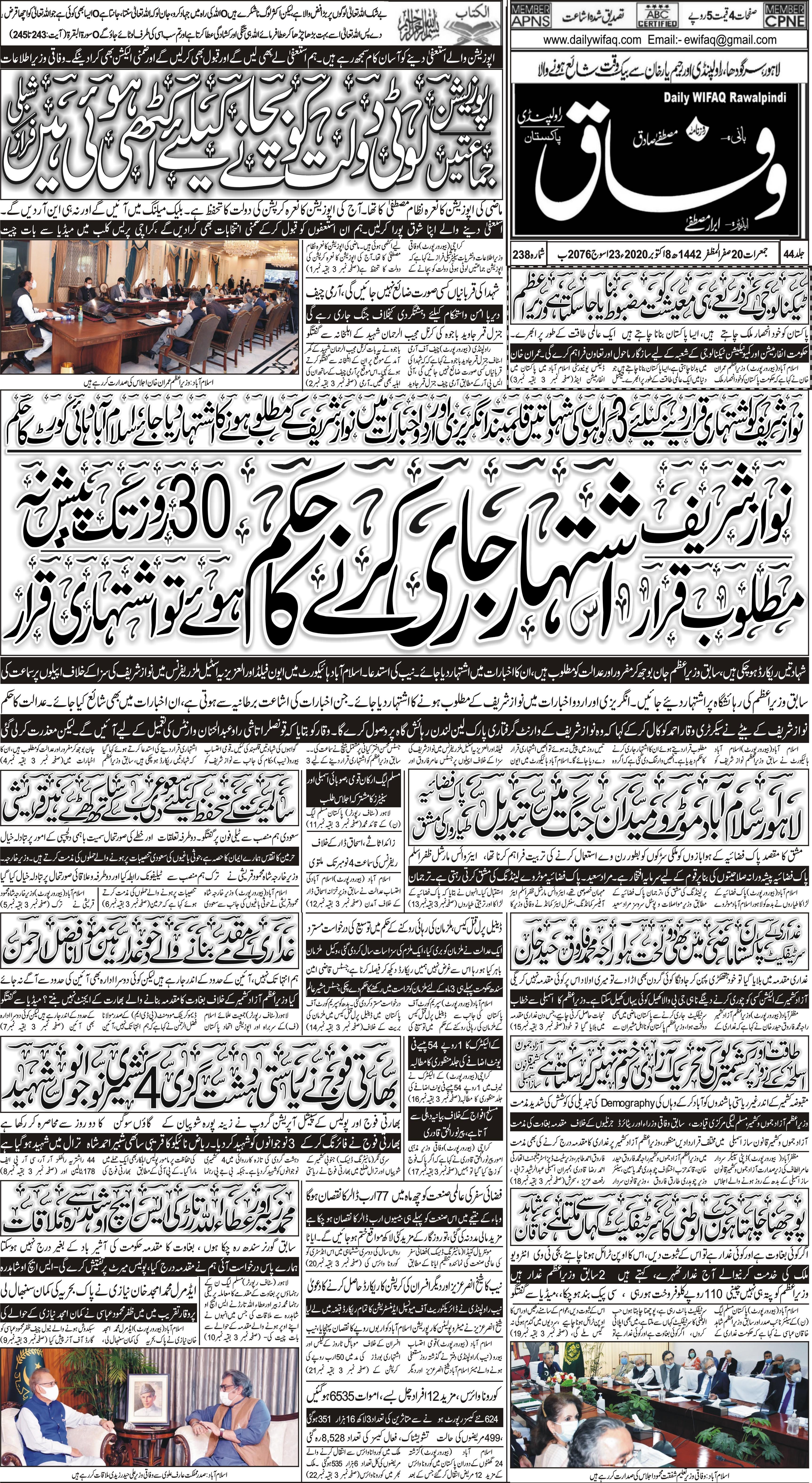 e-Paper – Daily Wifaq – Rawalpindi – 08-10-2020