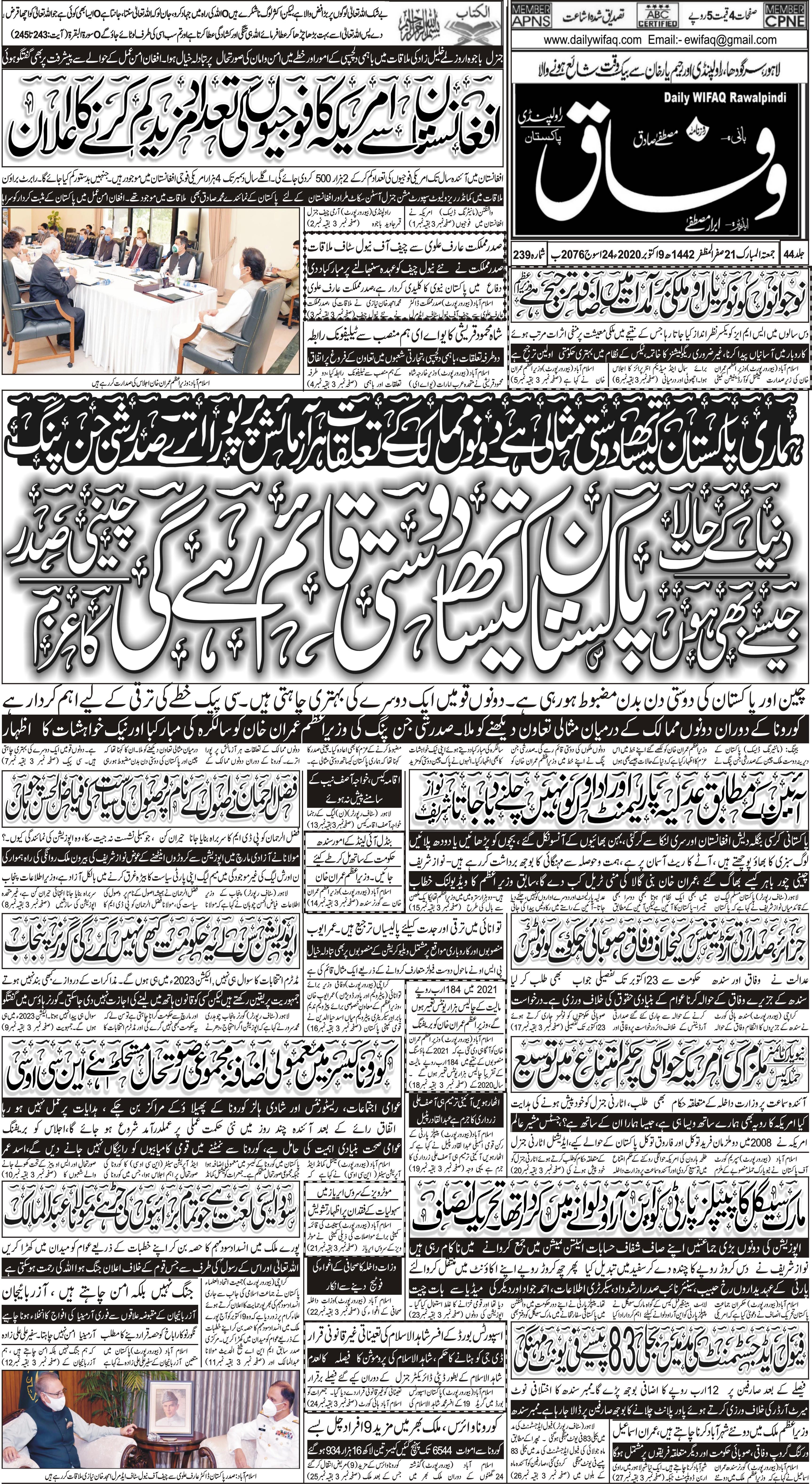e-Paper – Daily Wifaq – Rawalpindi – 09-10-2020