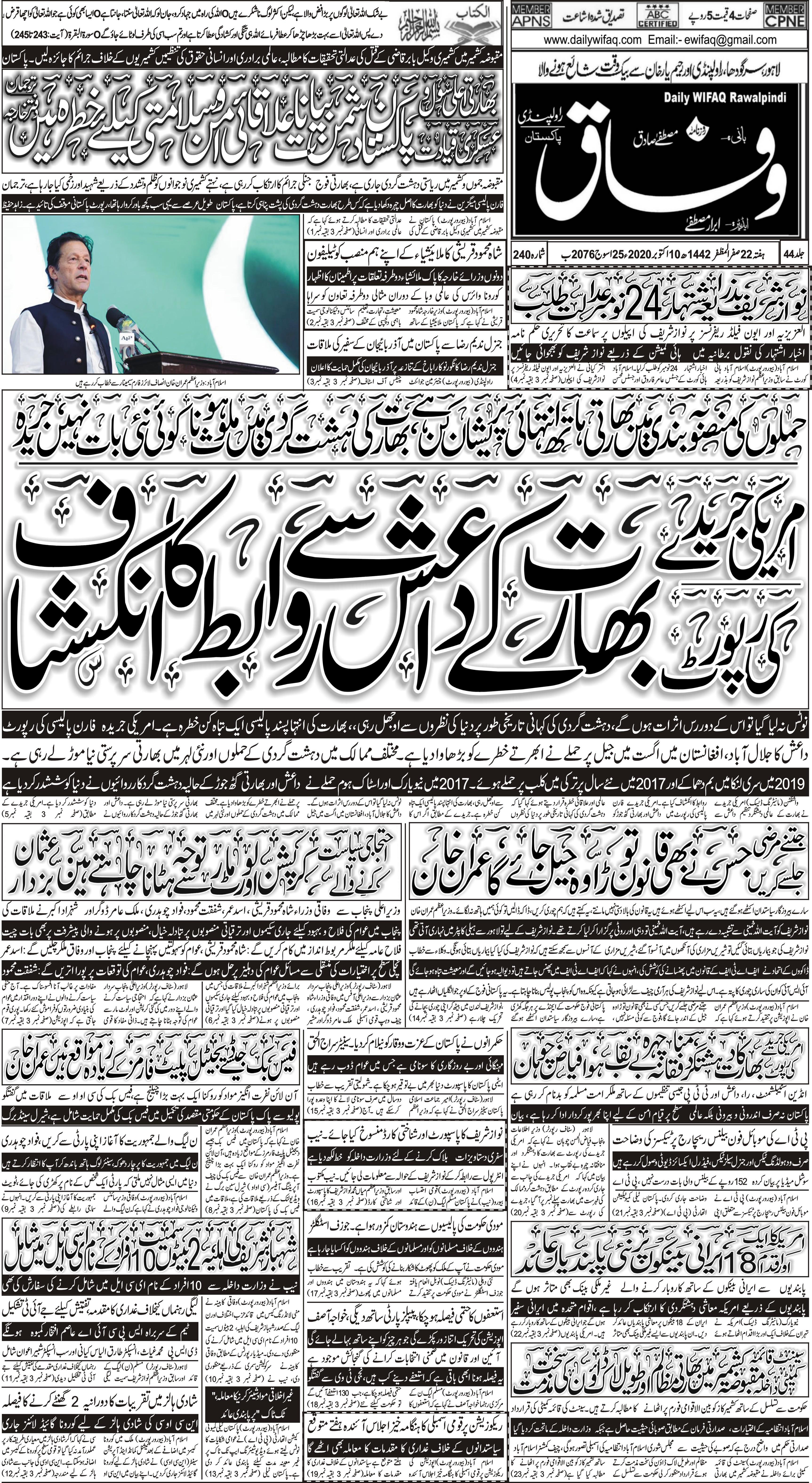 e-Paper – Daily Wifaq – Rawalpindi – 10-10-2020