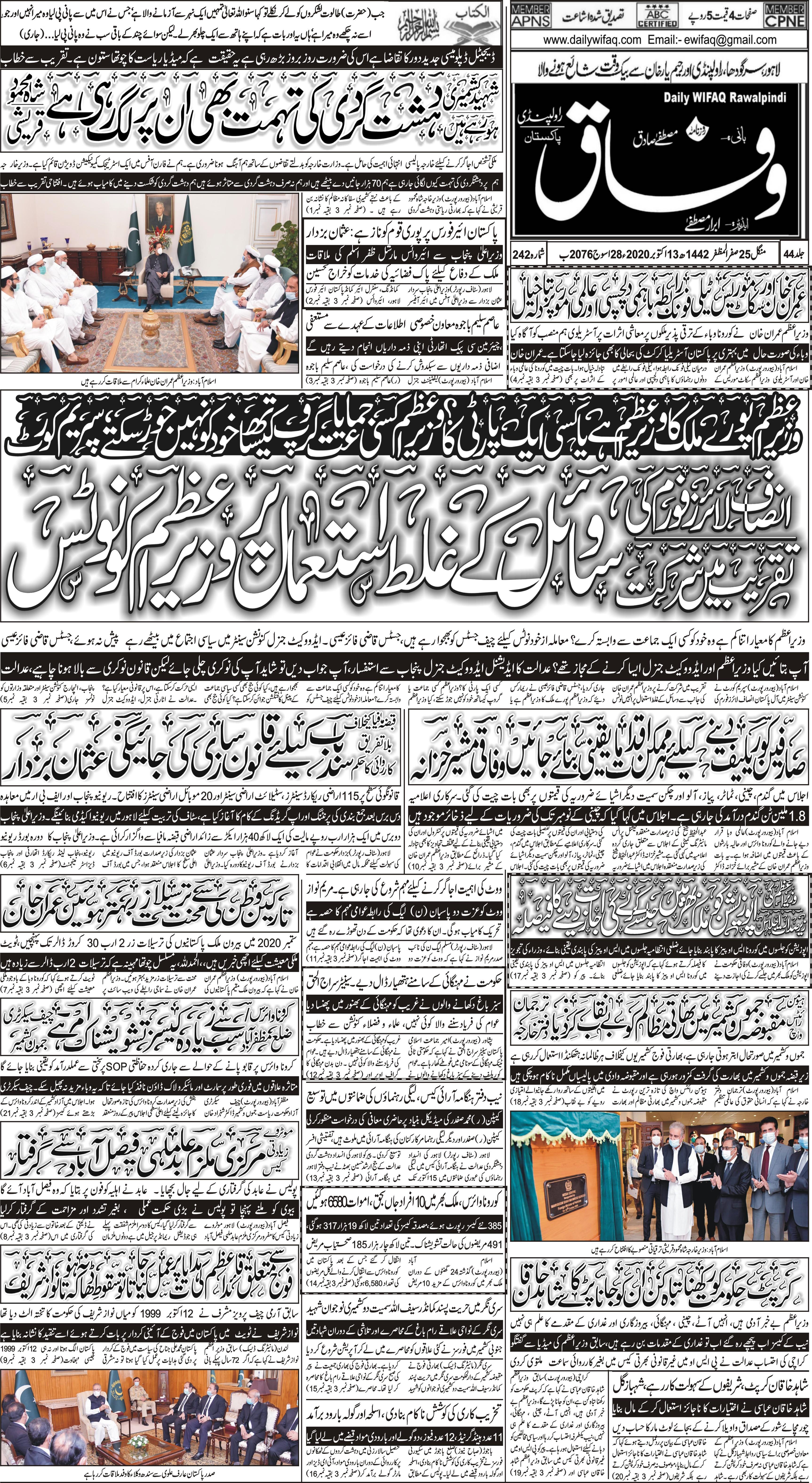 e-Paper – Daily Wifaq – Rawalpindi – 13-10-2020