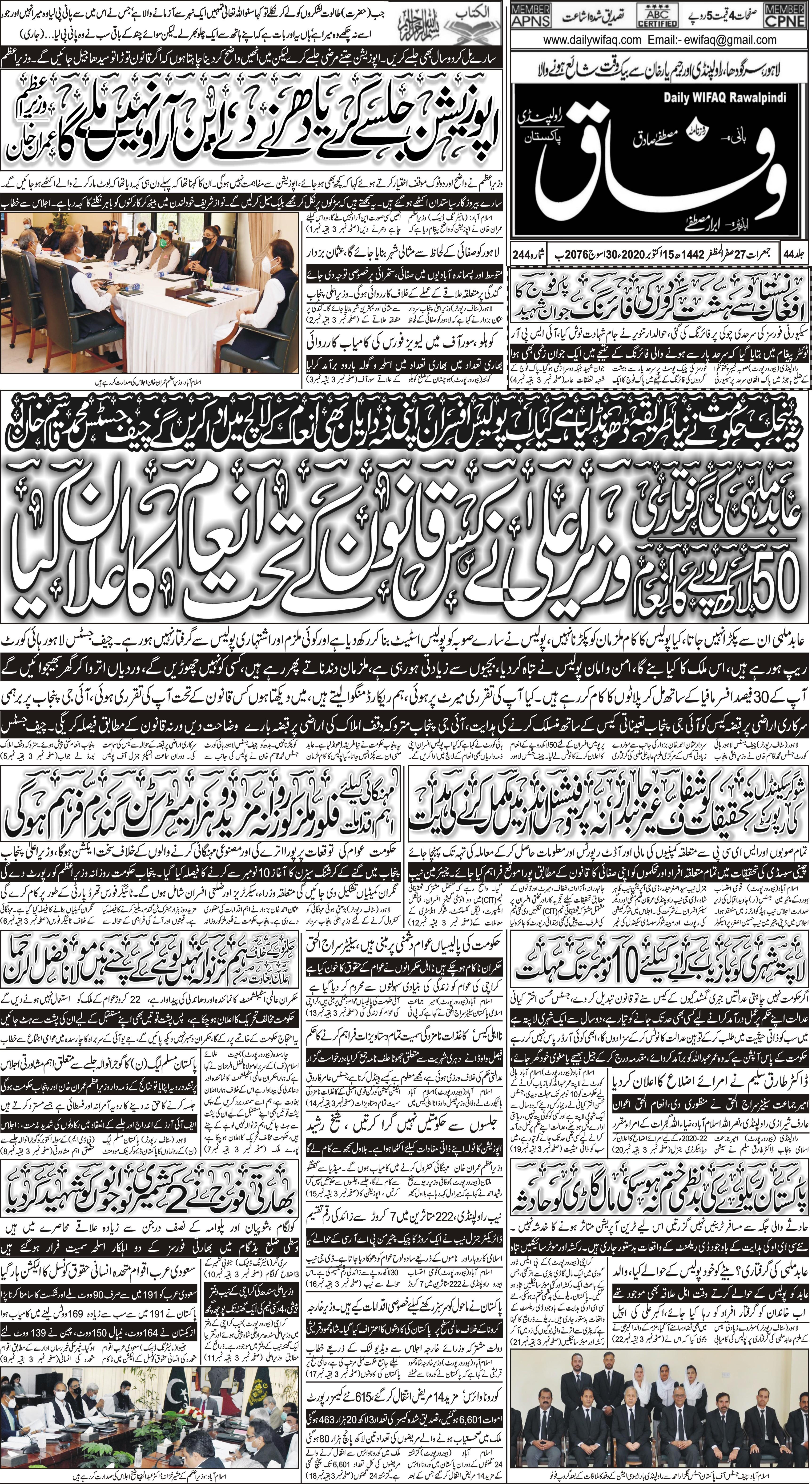 e-Paper – Daily Wifaq – Rawalpindi – 15-10-2020