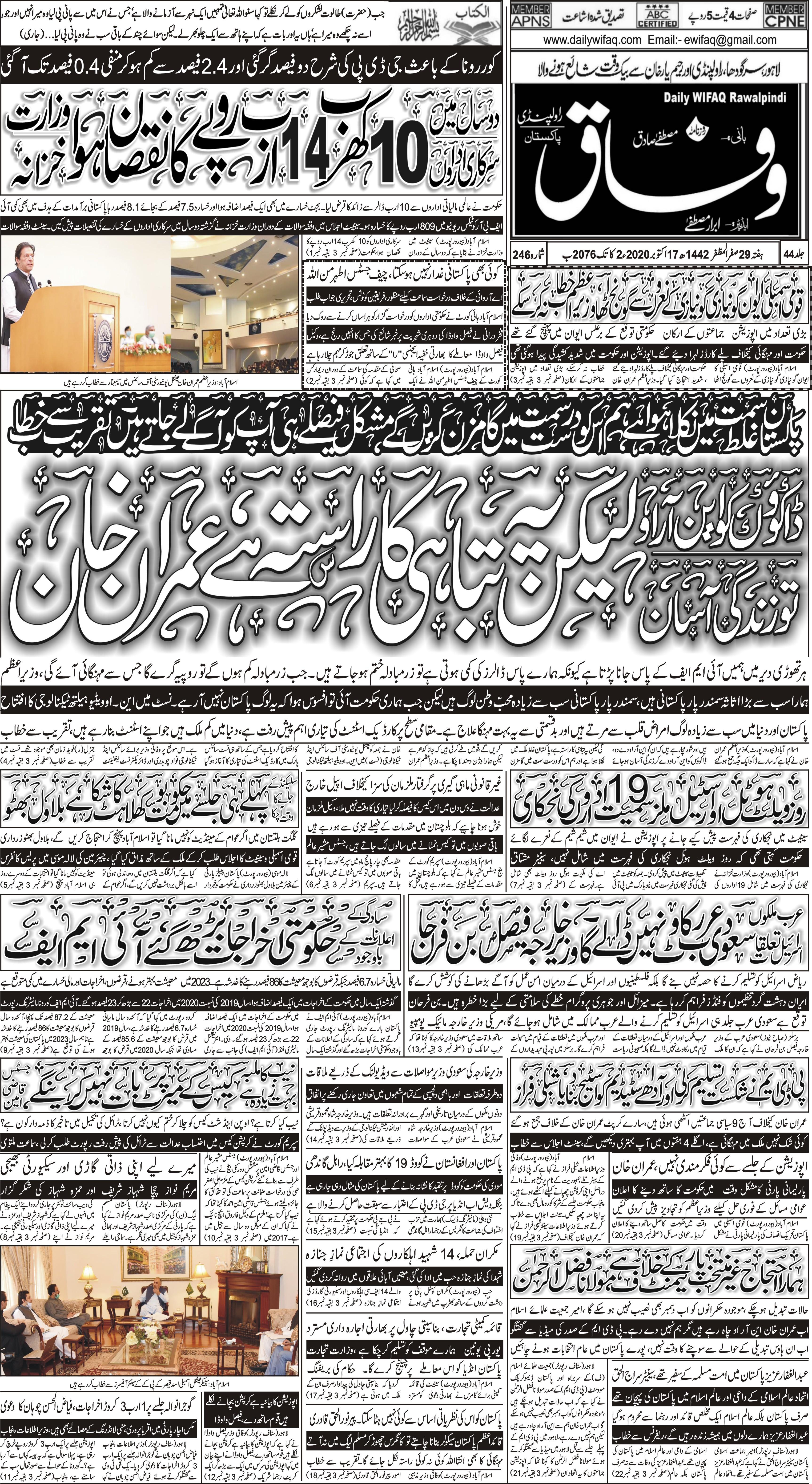e-Paper – Daily Wifaq – Rawalpindi – 17-10-2020
