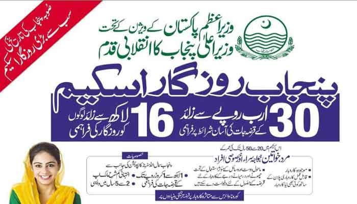 30ارب روپے، 16 لاکھ لوگوں کیلئے روزگار، وزیر اعلی عثمان بزدار نے پنجاب روزگار سکیم کا آغازکر دیا