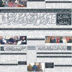 e-Paper – Daily Wifaq – Rawalpindi – 10-11-2020