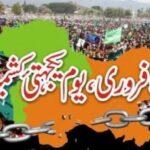یوم یکجہتی کشمیر پر ملک بھر میں ریلیاں، کوہالہ پل سمیت مقامات پر انسانی ہاتھوں کی زنجیر