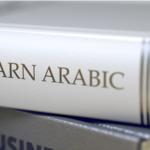 تعلیمی اداروں میں عربی زبان کی لازمی تعلیم کا بل سینٹ میں منظور