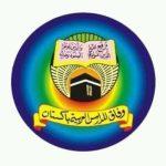 وفاق المدارس العربیہ پاکستان کے زیر انتظام سالانہ امتحانات آج اختتام پذیر ہونگے