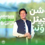 روشن ڈیجیٹل اکاؤنٹ اقدام کی بیرون ملک مقیم پاکستانیوں کی جانب سے زبردست پذیرائی